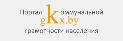 Портал коммунальной грамотности
