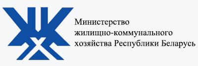 Министерство ЖКХ